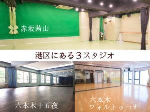 六本木 赤坂 レンタルスタジオ