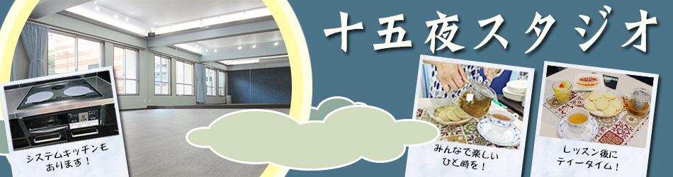 六本木 麻布十番 キッチンがあるレンタルスタジオ