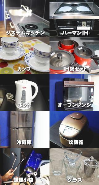 調理・料理教室システムキッチン