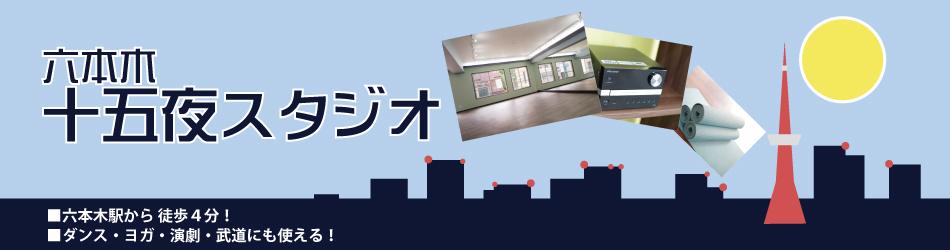 六本木 レンタルスタジオ 貸しスタジオ